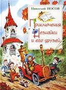 Приключения Незнайки и его друзей. Николай Носов. Аудиокнига