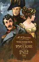 Рославлев, или Русские в 1812 году. Загоскин Михаил. Аудиокнига