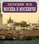 Москва и москвичи. Загоскин Михаил. Аудиокнига