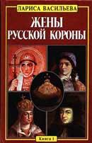 Жены русской короны. Лариса Васильева. Аудиокнига № 1