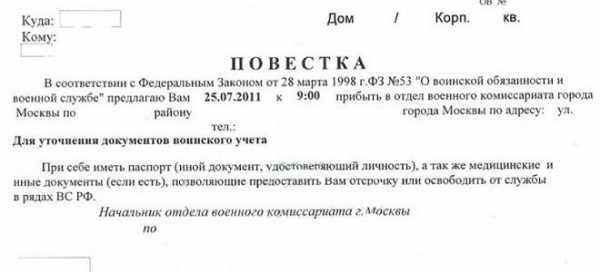 На работе выдали повторное уведомление о явке в военный комиссариат